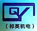 南宁市祁英物资机电设备有限公司 最新采购和商业信息