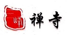 福州三峰禅寺文化发展有限公司 最新采购和商业信息