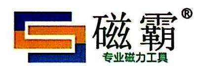广州磁域机电设备有限公司 最新采购和商业信息