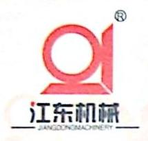 重庆江东金属铸造有限责任公司 最新采购和商业信息