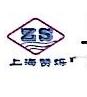 上海赞烁实验室设备有限公司 最新采购和商业信息