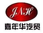 河南嘉年华汽车贸易有限公司 最新采购和商业信息