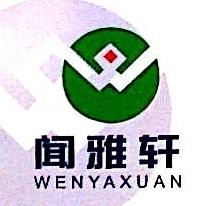 深圳市闻雅轩装饰设计工程有限公司 最新采购和商业信息