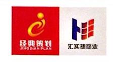 深圳市汇实捷商业经营管理有限公司 最新采购和商业信息