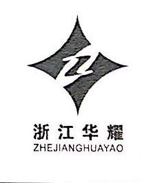 浙江华耀建设咨询有限公司 最新采购和商业信息