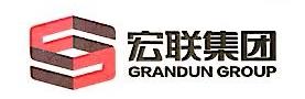 宏联投资控股集团有限公司 最新采购和商业信息