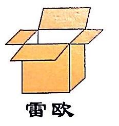 中山市雷欧纸品有限公司 最新采购和商业信息