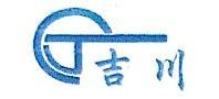 重庆吉川燃气设备有限公司 最新采购和商业信息