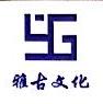 苏州雅古文化传播有限公司 最新采购和商业信息
