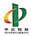广州华首贸易有限公司 最新采购和商业信息