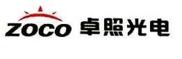 江西卓照光电科技有限公司