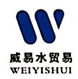 广西威易水贸易有限公司 最新采购和商业信息