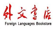 浙江省外文书店有限责任公司 最新采购和商业信息