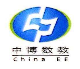 深圳中博数教科技有限公司 最新采购和商业信息