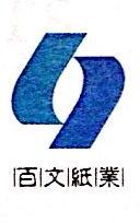 深圳市百文纸业有限公司 最新采购和商业信息