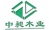 苏州中昶木业包装有限公司 最新采购和商业信息