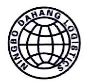宁波大航国际货物运输代理有限公司 最新采购和商业信息