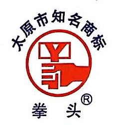 山西拳头涂料有限公司 最新采购和商业信息