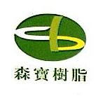 深圳市森宝树脂有限公司 最新采购和商业信息