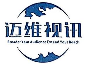北京迈维视讯网络科技有限公司 最新采购和商业信息