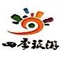 泗洪县四季旅行社有限公司