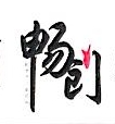 杭州畅创科技有限公司