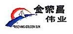 吉林市金荣昌伟业工贸有限公司 最新采购和商业信息