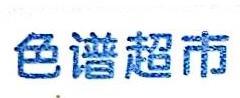 沈阳色谱科学仪器有限公司 最新采购和商业信息