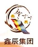 内蒙古鑫辰煤炭销售有限公司 最新采购和商业信息