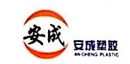 北京安亿成科技开发有限公司 最新采购和商业信息