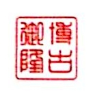 北京博古御隆文物有限公司 最新采购和商业信息