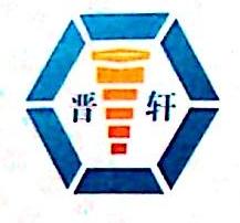 广州晋轩五金制品有限公司 最新采购和商业信息