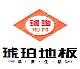 合肥琥珀商贸有限公司 最新采购和商业信息