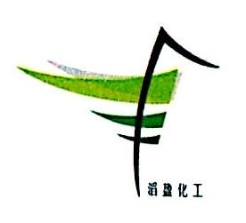 佛山市三水滔盈化工原料有限公司 最新采购和商业信息