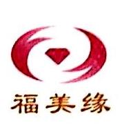 深圳市福美缘珠宝首饰有限公司 最新采购和商业信息
