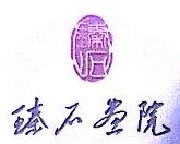 湖南瑧石石画有限公司 最新采购和商业信息
