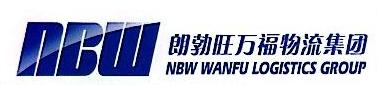 深圳市朗勃旺万福物流有限公司 最新采购和商业信息
