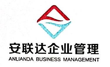 深圳市安联达企业管理有限公司 最新采购和商业信息