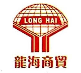 益阳市龙海商贸有限公司 最新采购和商业信息