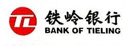铁岭银行股份有限公司