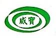 深圳市威宝通投资发展有限公司 最新采购和商业信息