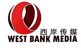 深圳市西岸传媒有限公司