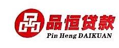 重庆市渝北区品恒小额贷款有限责任公司 最新采购和商业信息