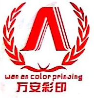 成都万安彩印有限公司 最新采购和商业信息