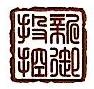 深圳新御投资控股有限公司 最新采购和商业信息