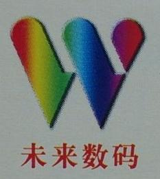 南昌市未来数码科技有限公司 最新采购和商业信息
