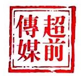 惠州市超前文化传播有限公司