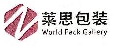 厦门市莱思包装制品有限公司 最新采购和商业信息