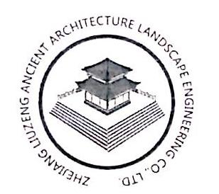 浙江鎏增古建园林工程有限公司 最新采购和商业信息