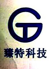 杭州臻特科技有限公司